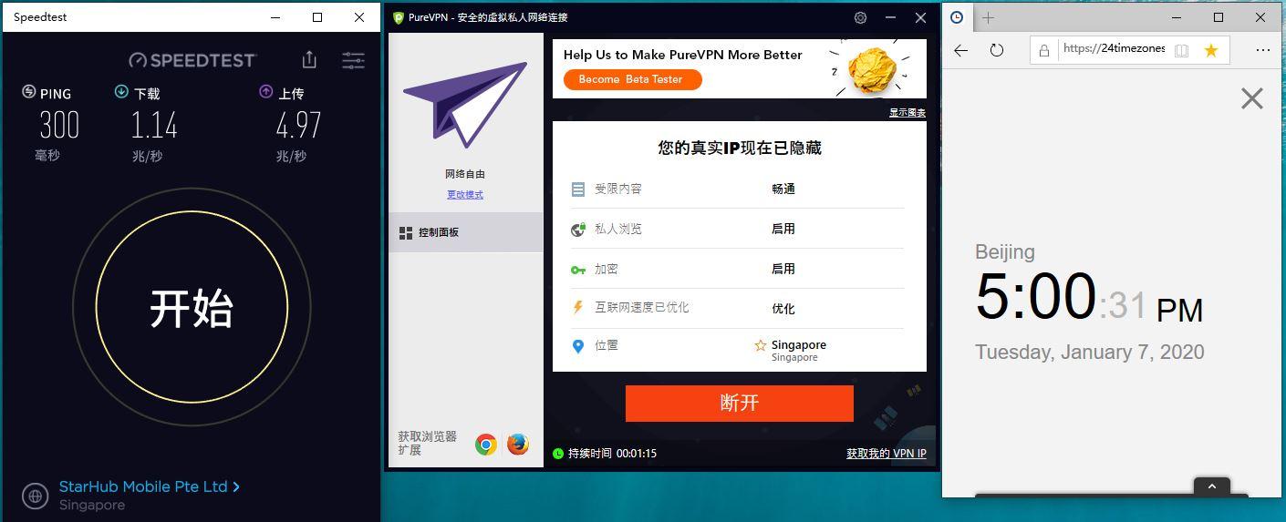 Windows10 PureVPN Singapore 中国VPN翻墙 科学上网 SpeedTest测速-20200107