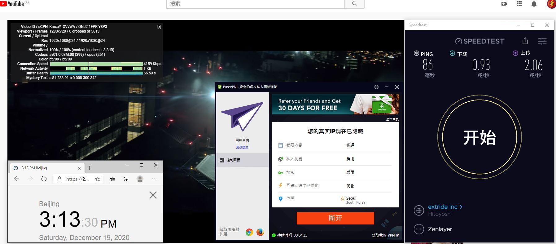 Windows10 PureVPN South Korea 服务器 中国VPN 翻墙 科学上网 测试 - 20201219