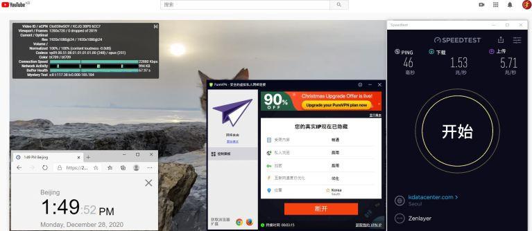 Windows10 PureVPN South Korea 服务器 中国VPN 翻墙 科学上网 10Beasts Barry测试 - 20201228
