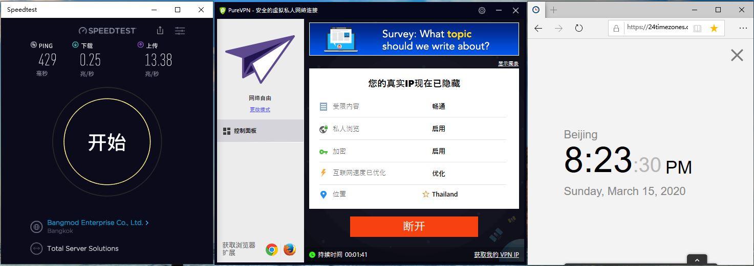 Windows10 PureVPN Thailand 中国VPN翻墙 科学上网 Youtube测速 - 20200315