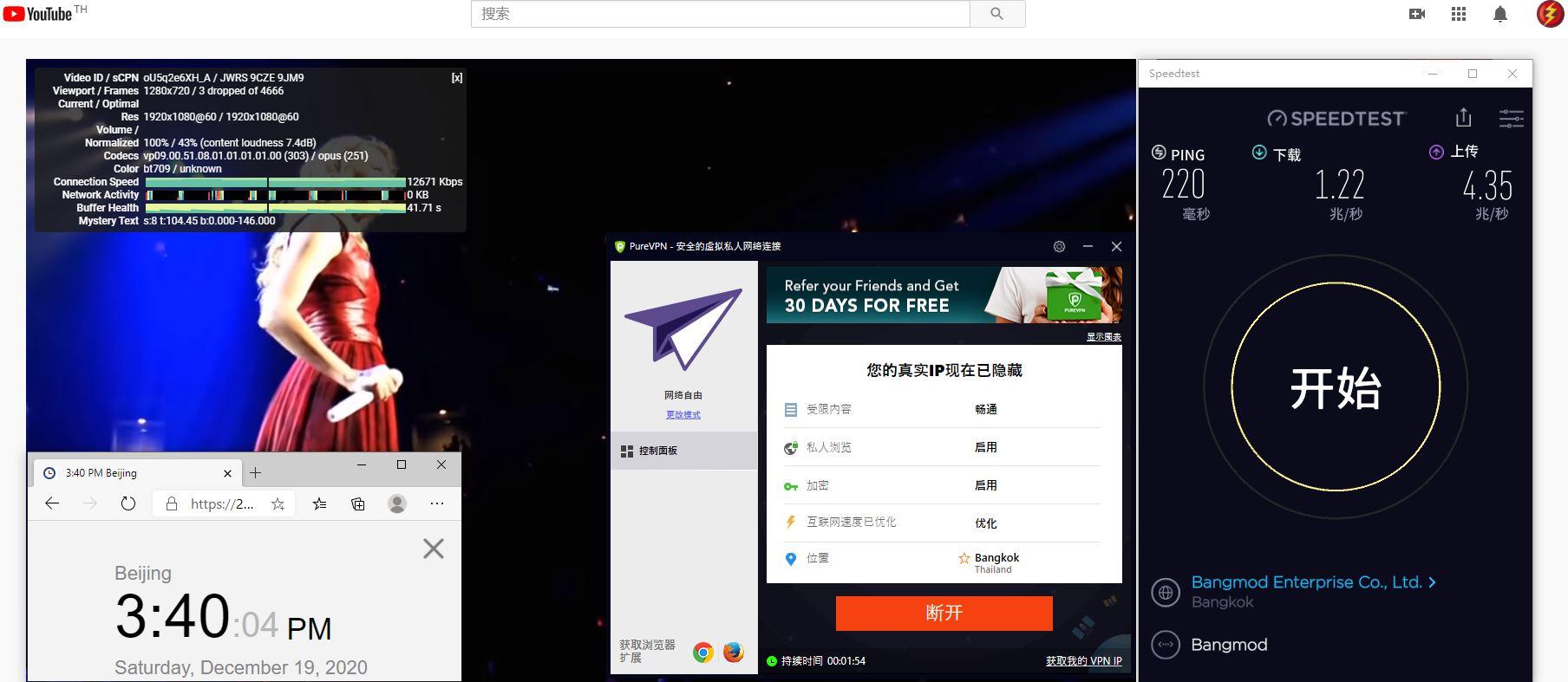 Windows10 PureVPN Thailand 服务器 中国VPN 翻墙 科学上网 测试 - 20201219