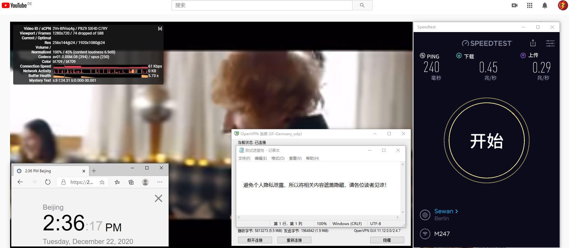 Windows10 SurfsharkVPN Germany 服务器 中国VPN 翻墙 科学上网 测试 - 20201222