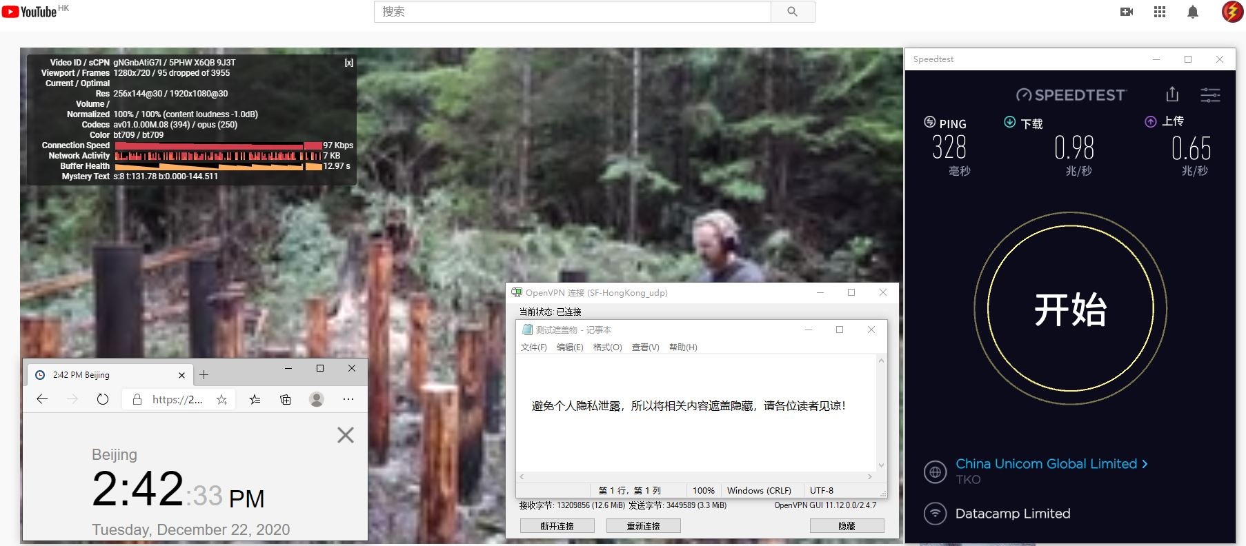 Windows10 SurfsharkVPN Hong Kong 服务器 中国VPN 翻墙 科学上网 测试 - 20201222