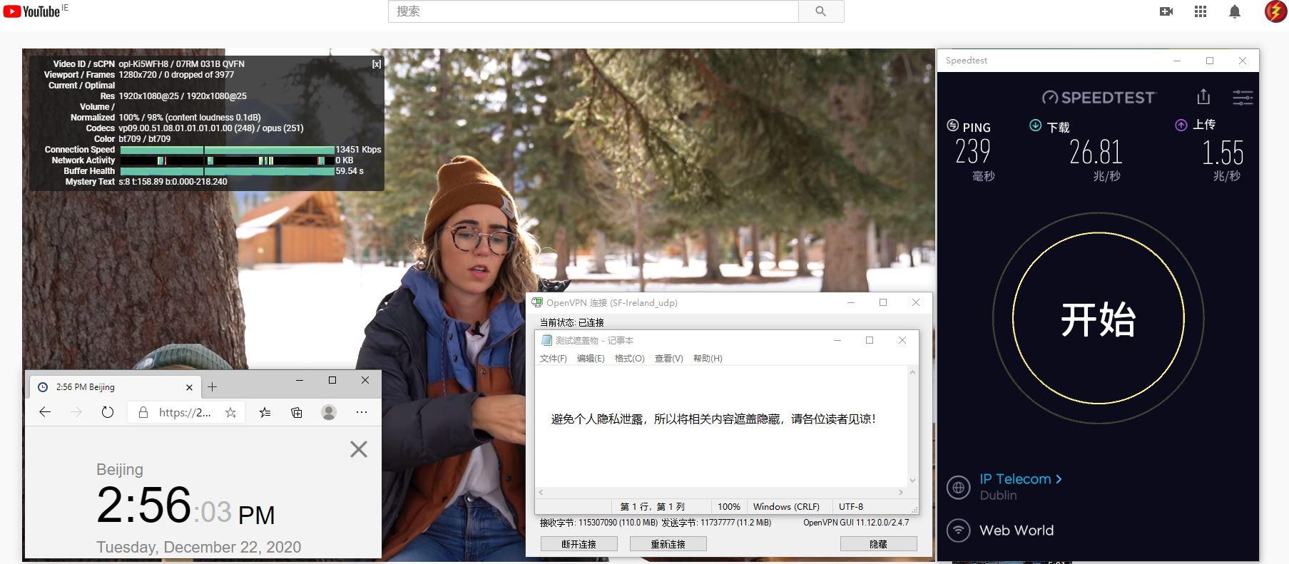 Windows10 SurfsharkVPN Ireland 服务器 中国VPN 翻墙 科学上网 测试 - 20201222