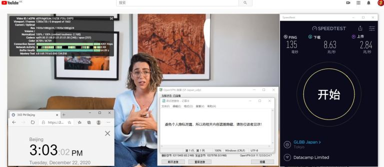 Windows10 SurfsharkVPN Japan 服务器 中国VPN 翻墙 科学上网 测试 - 20201222