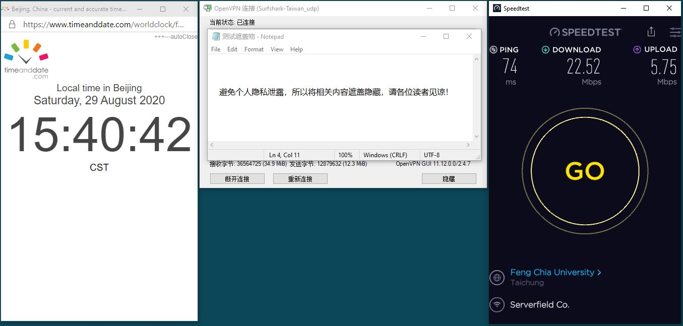 Windows10 SurfsharkVPN OpenVPN GUI Taiwan 中国VPN 翻墙 科学上网 翻墙速度测试 - 20200829