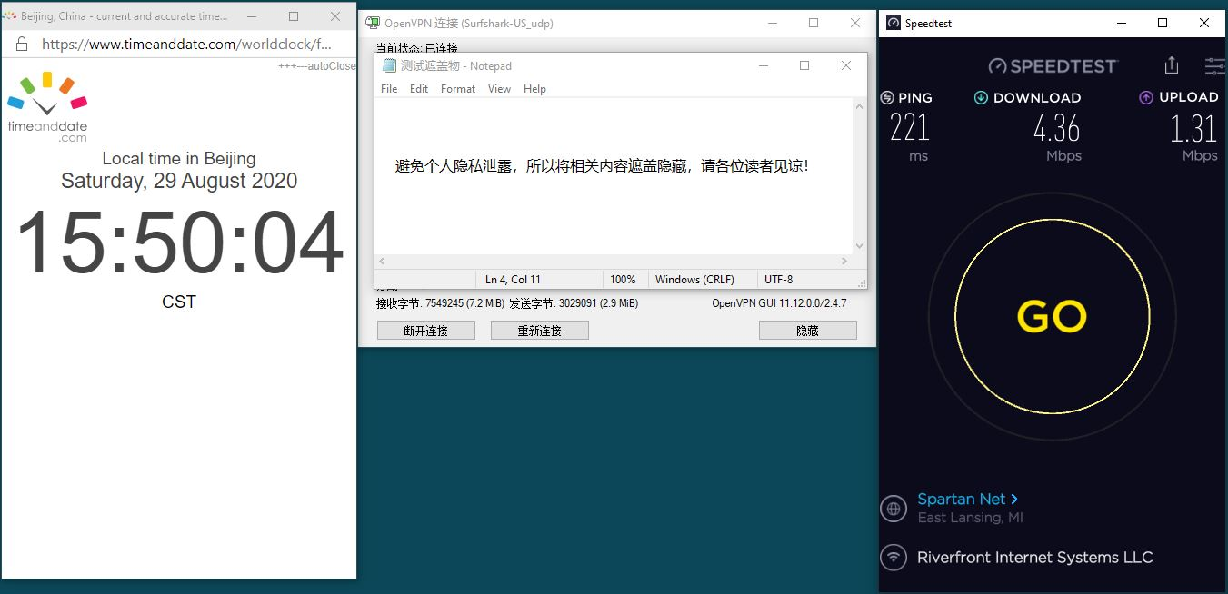 Windows10 SurfsharkVPN OpenVPN GUI US 中国VPN 翻墙 科学上网 翻墙速度测试 - 20200829