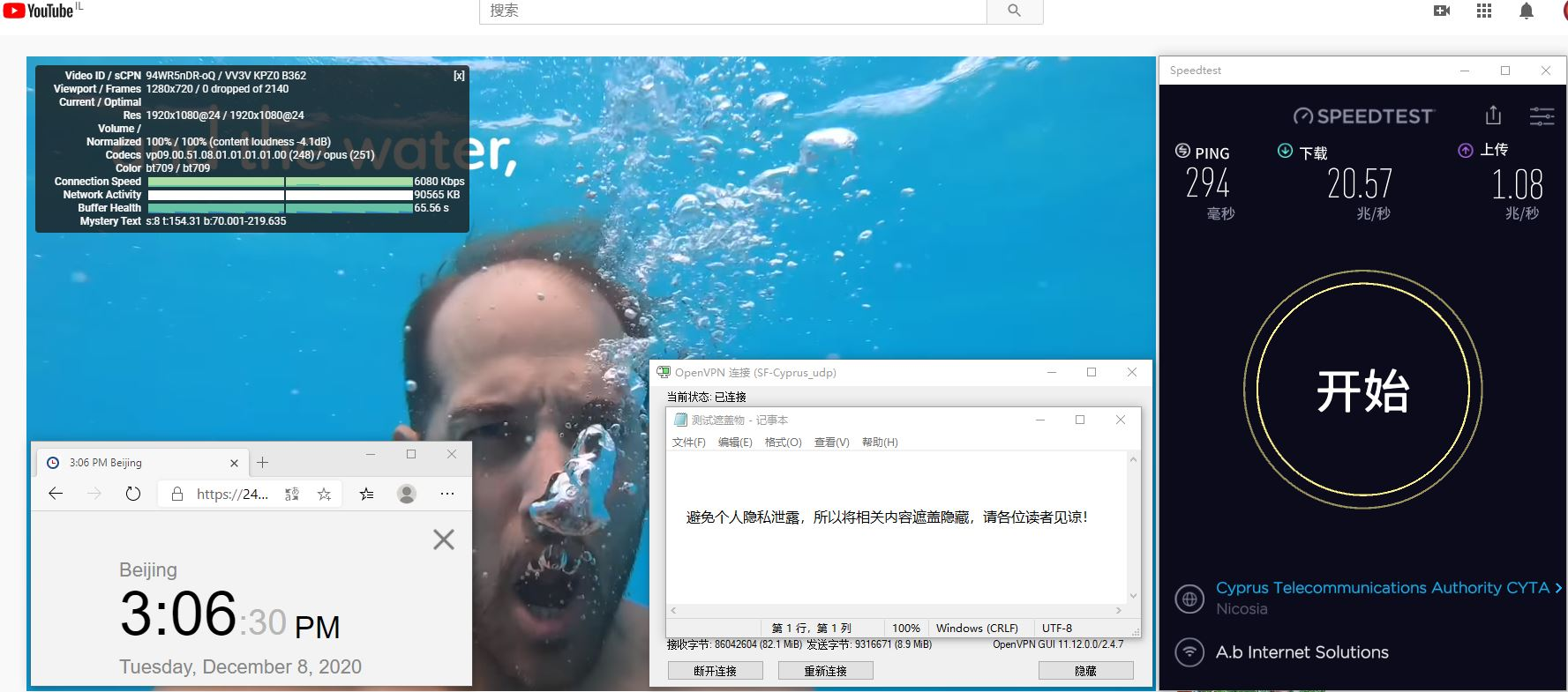 Windows10 SurfsharkVPN OpenVPN Gui Cyprus 服务器 中国VPN 翻墙 科学上网 测试 - 20201208
