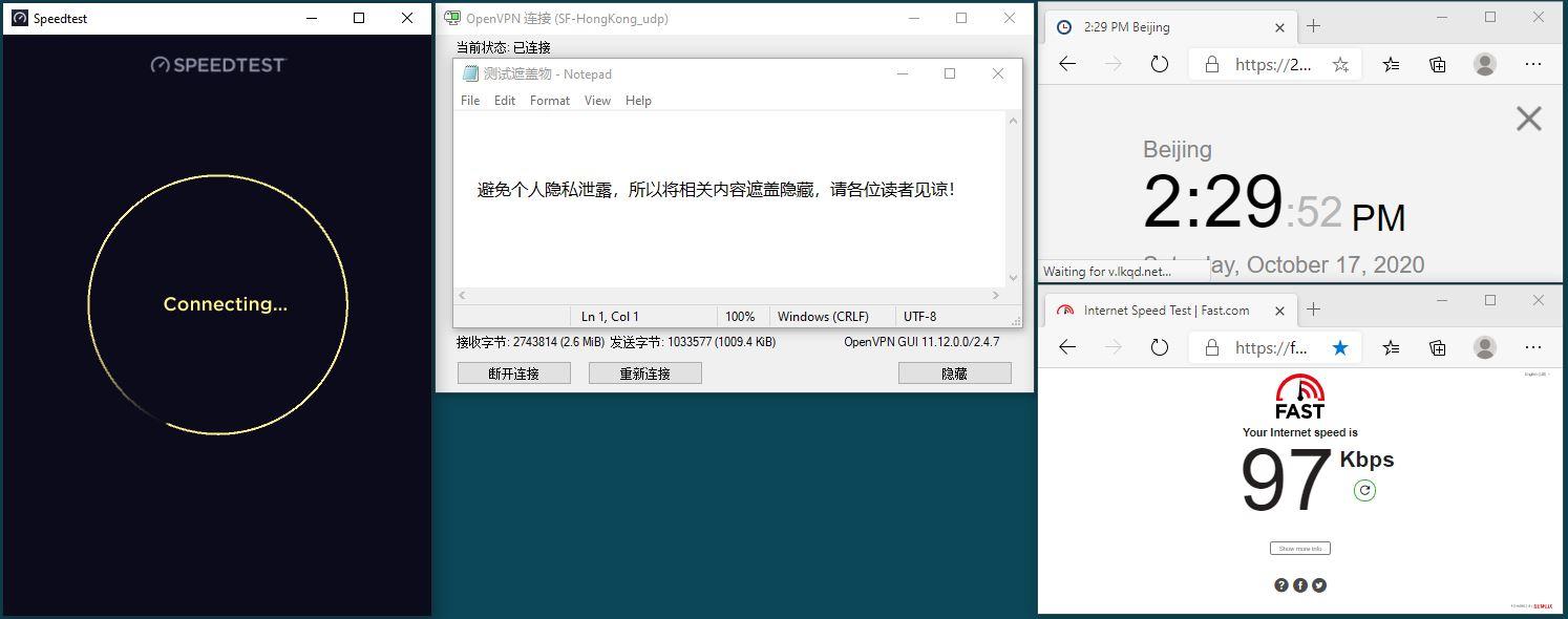 Windows10 SurfsharkVPN OpenVPN Gui HK 服务器 中国VPN 翻墙 科学上网 翻墙速度测试 - 20201017