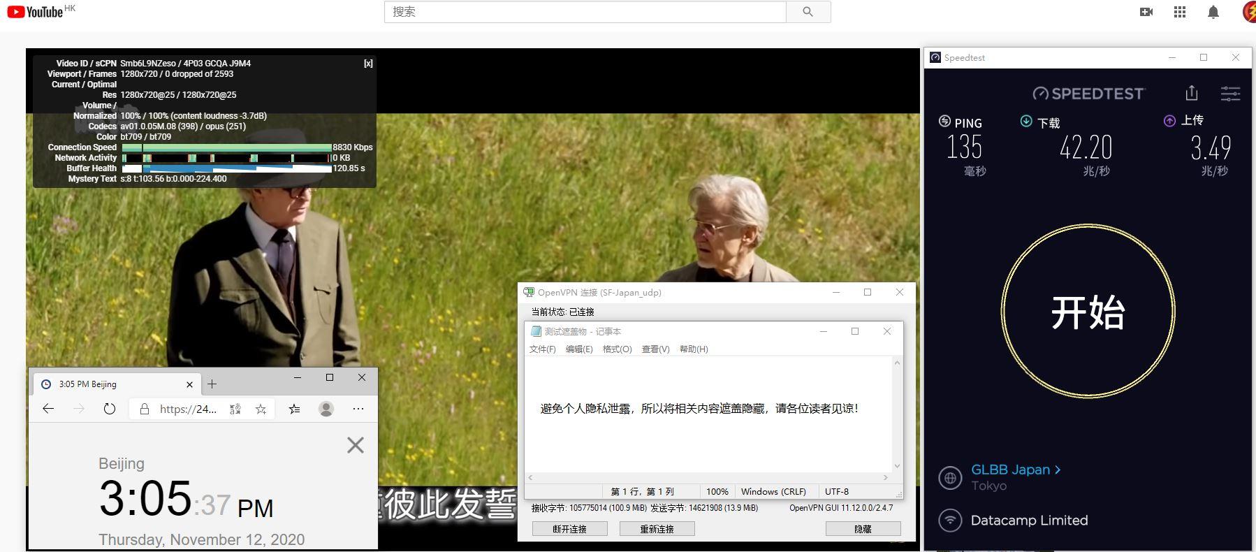 Windows10 SurfsharkVPN OpenVPN Gui Japan 服务器 中国VPN 翻墙 科学上网 测试 - 20201112