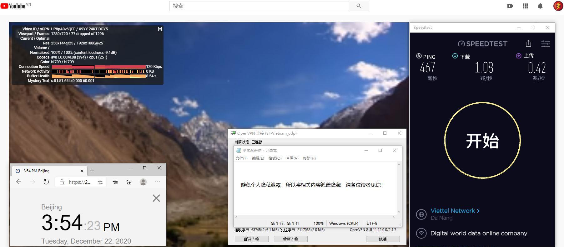 Windows10 SurfsharkVPN Vietnam 服务器 中国VPN 翻墙 科学上网 测试 - 20201222