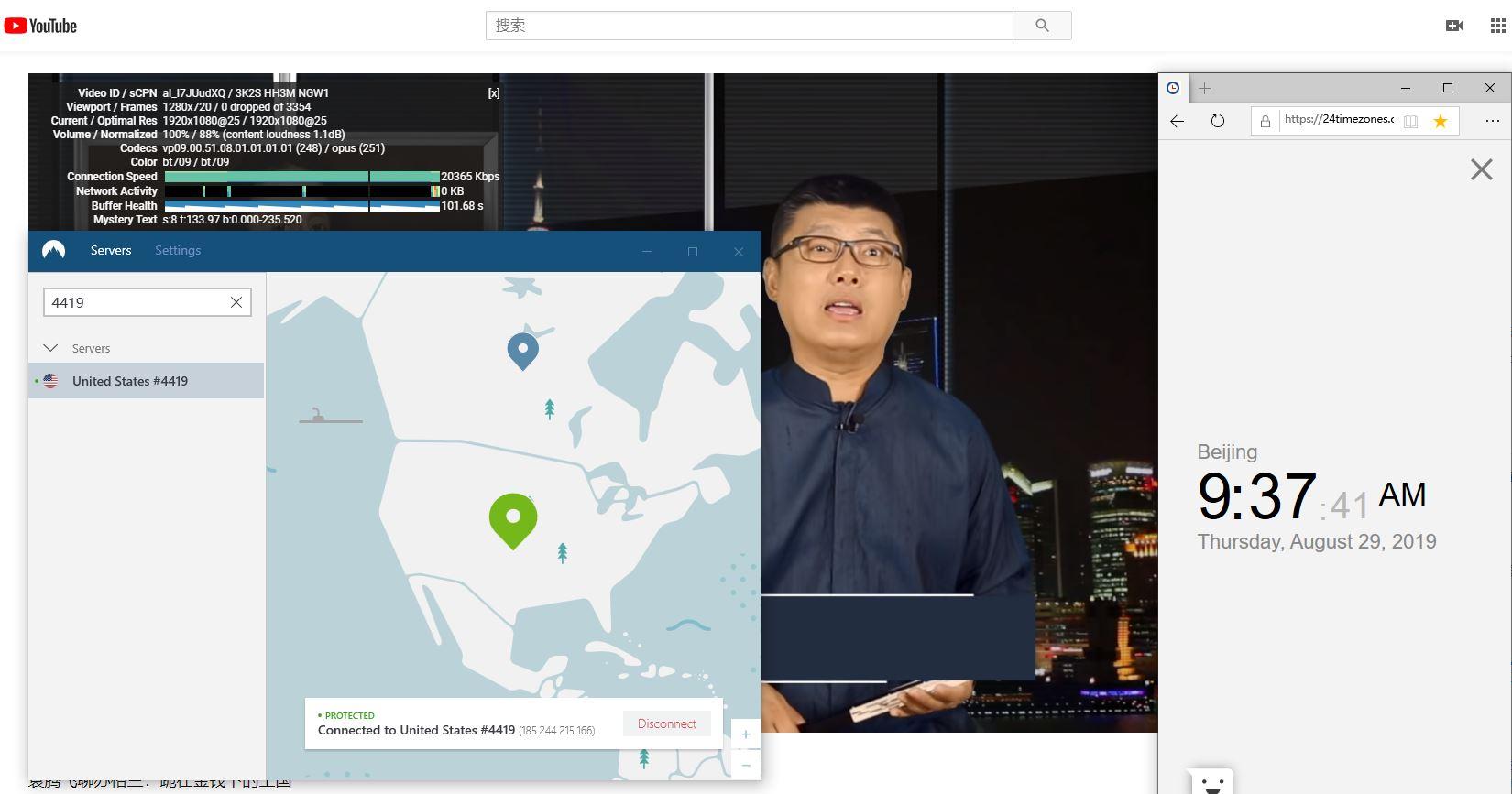 nordvpn windows 美国4419服务器 中国翻墙 科学上网 YouTube测速1-20190829