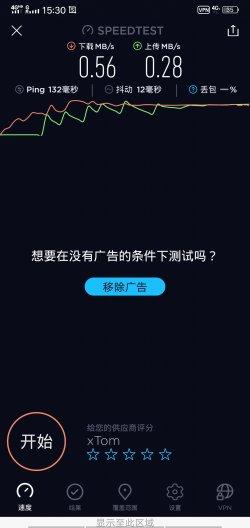 expressVPN 安卓系统 4G 香港5节点 Speedtest_2019_0426_1530504301621323776012179