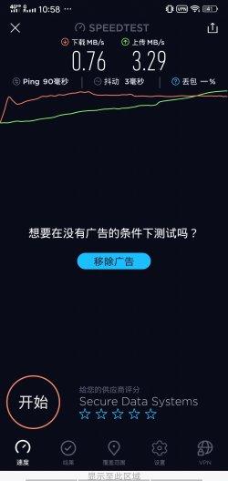 NordVPN android 混淆服务器 日本215节点 speedtest-20190506