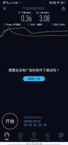NordVPN android 混淆服务器 日本215节点-speedtest-20190506