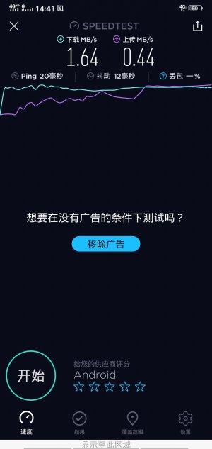 安卓手机4G本地网络测速_2019_0509