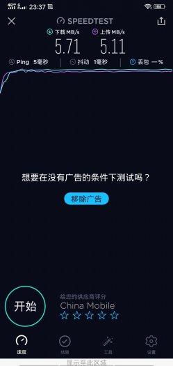 Android手机本地网络测速_2019_0530