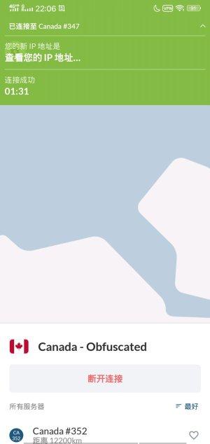 nordVPN 安卓 加拿大347节点测试_2019_0620