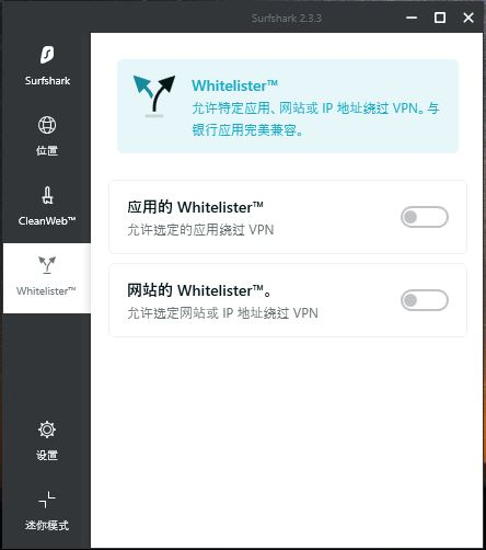 surfshark windows 应用设置-白名单机制