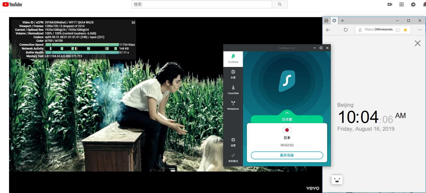 surfshark windows 日本服务器 中国翻墙 科学上网 -YouTube 速度测试-20190816