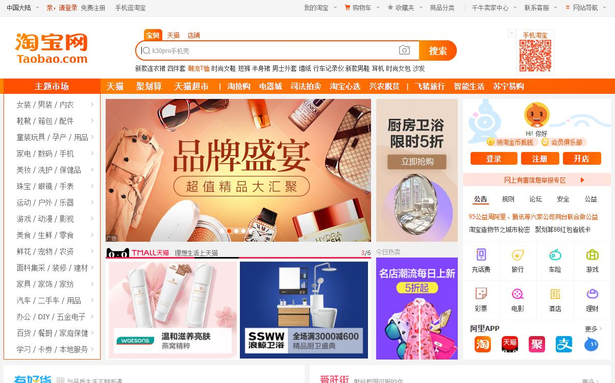 taobao-home page