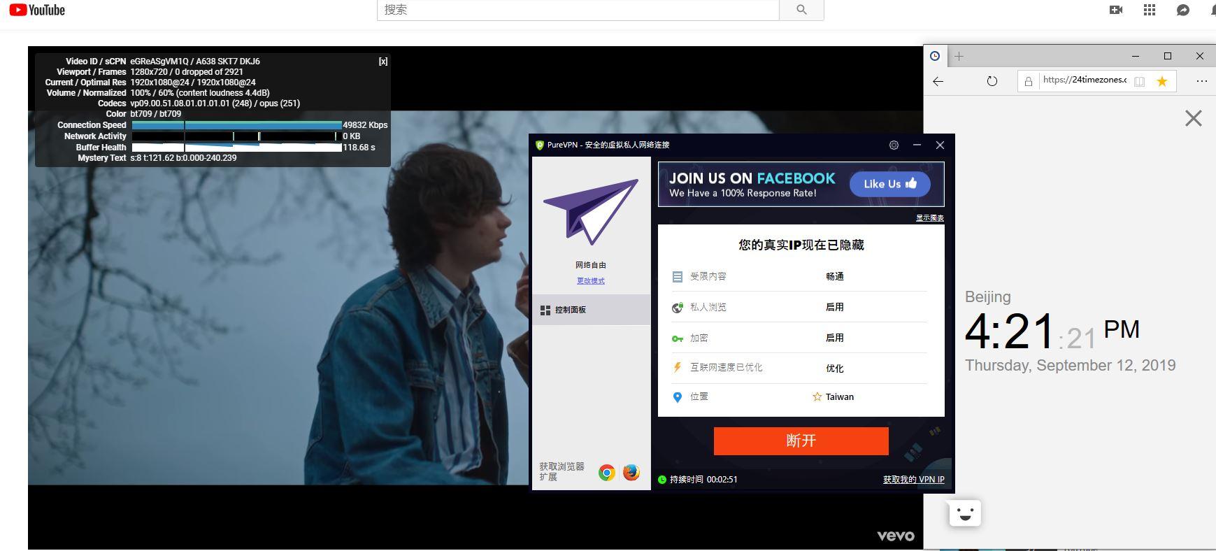 window10 PureVPN taiwan 服务器 中国VPN翻墙 科学上网-20190912