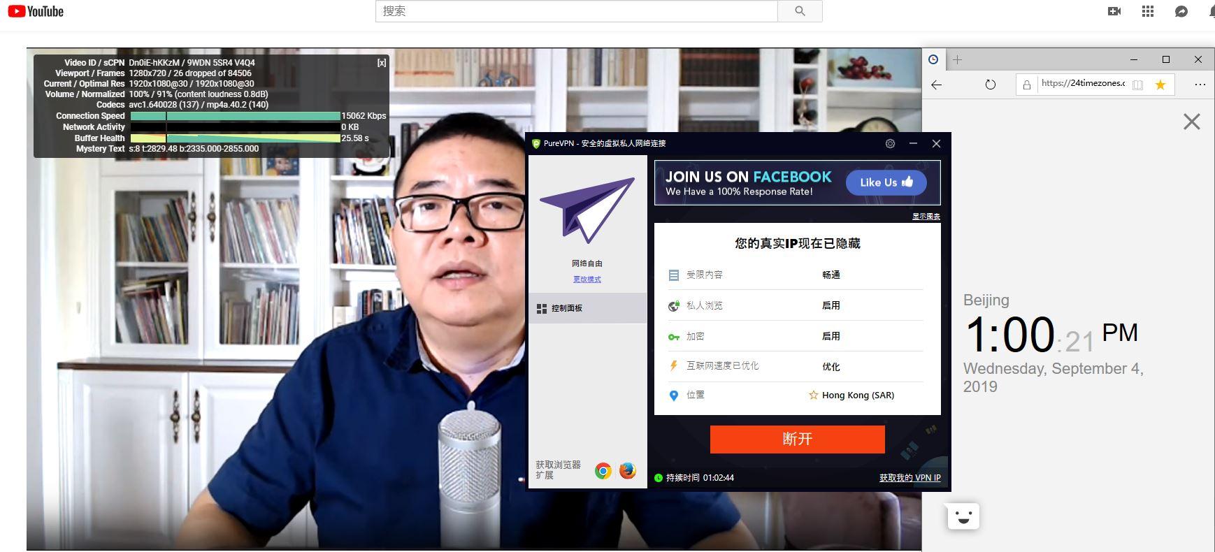 windows Purevpn HongKong 中国翻墙 科学上网 YouTube测试-20190904