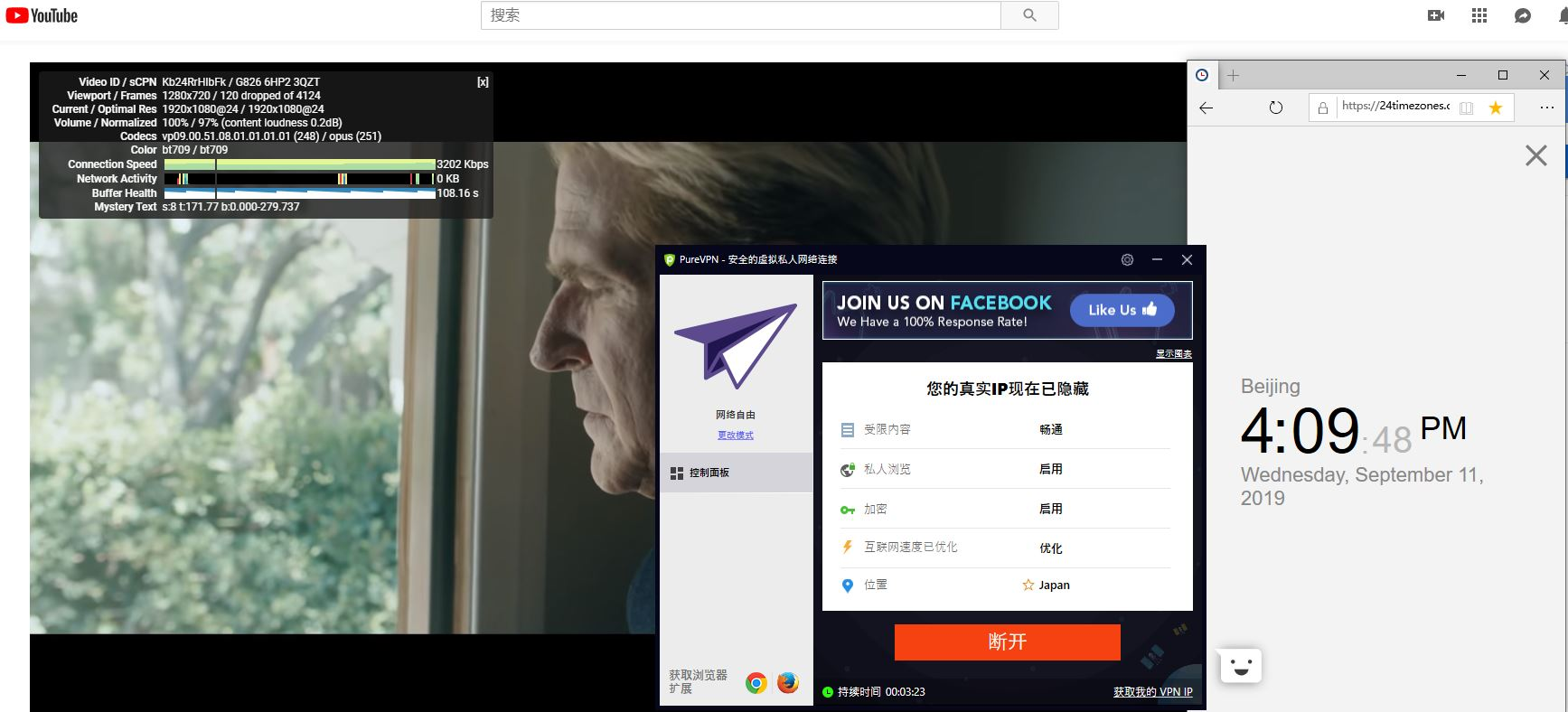 windows pureVPN 日本服务器 中国VPN翻墙 科学上网 YouTube速度测试-2-20190911