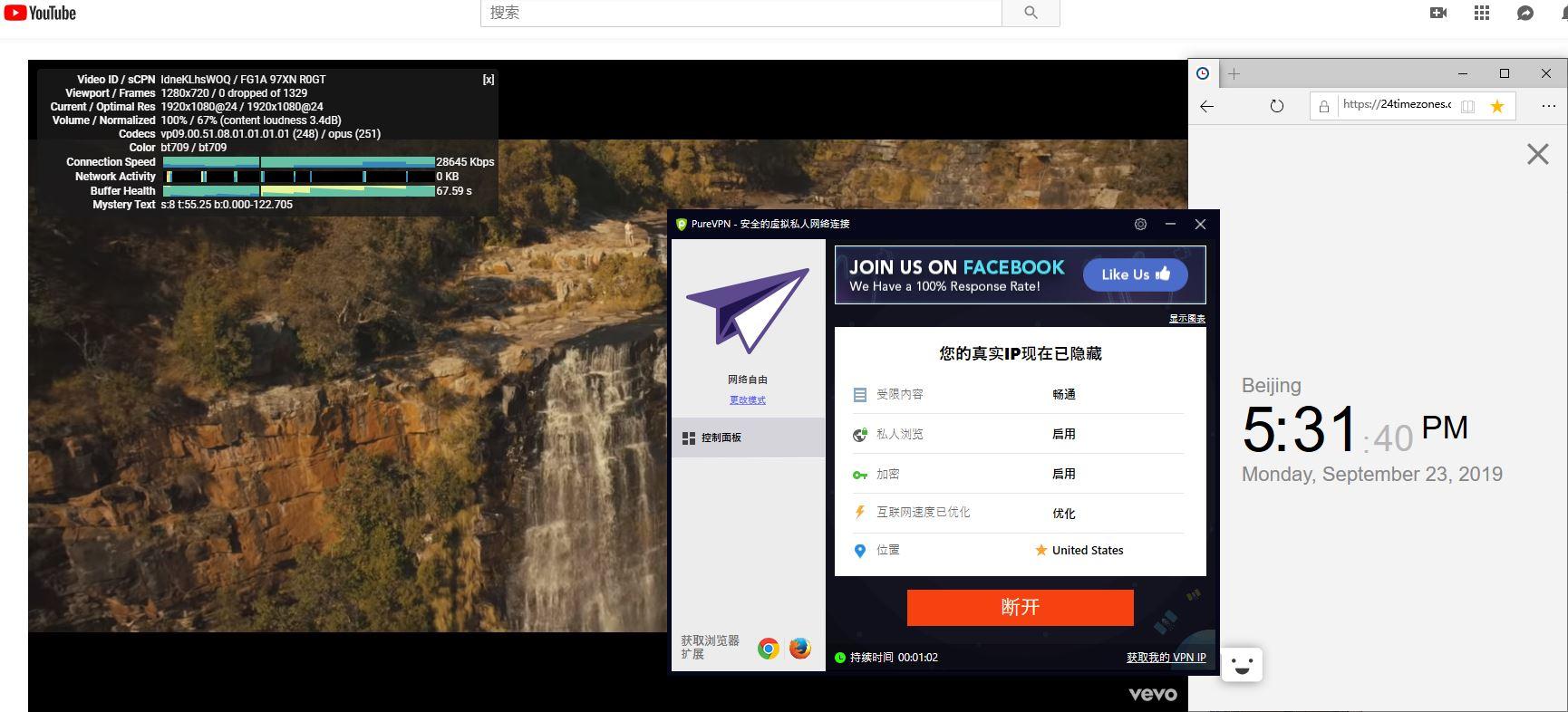 windows purevpn United States 服务器 中国VPN翻墙 科学上网 YouTube测速-20190923