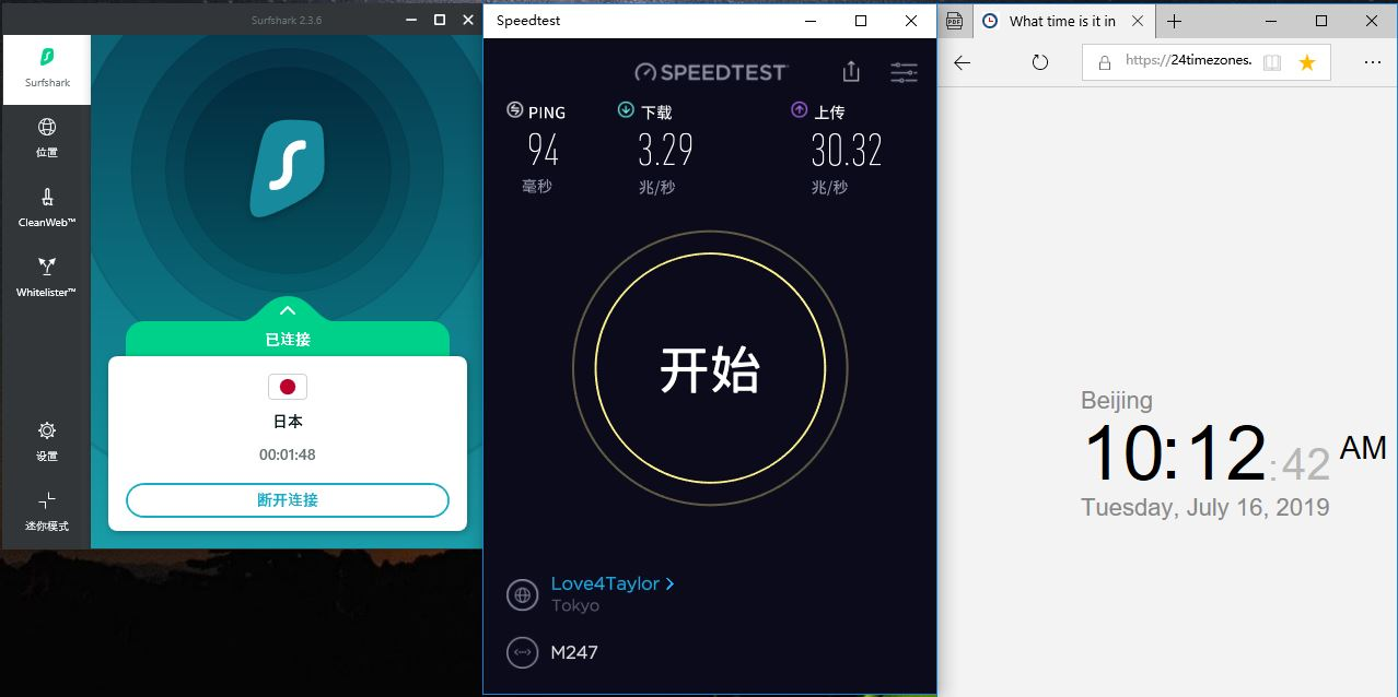 windows surfsharkVPN 日本 服务器节点 中国翻墙-科学上网 speedtest测试-20190716
