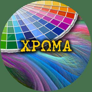 Ιδέες Διακόσμησης: Χρώμα