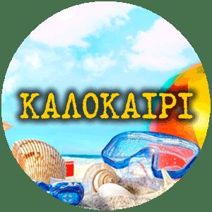 Διακοσμητικές ιδέες - Καλοκαίρι