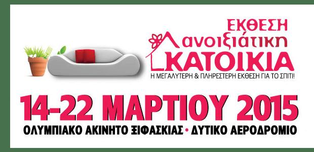 Έκθεση Ανοιξιάτικη Κατοικία 14-22 Μαρτίου στο Ελληνικό
