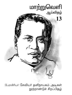 Maatruveli_13_Prof_Xavier_Thaninayagam_Adigal_100_Years_Special