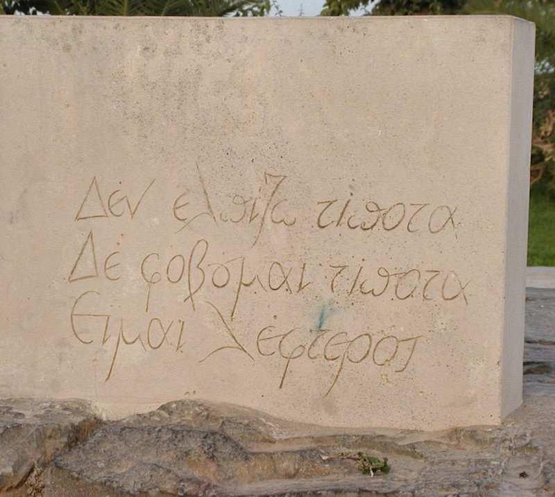 nikos kazancakis mezar taşıı