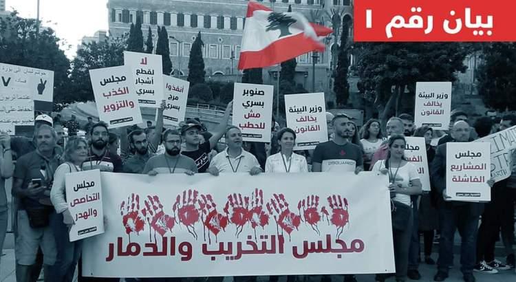 بيان رقم واحد للحملة الوطنية لإنقاذ مرج بسري