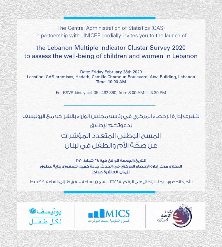 صحة الأم والطفل في لبنان