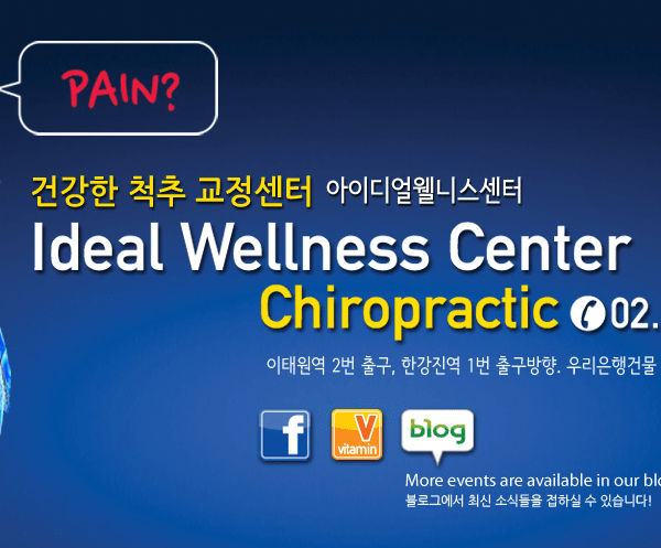 Ideal Wellness Chiropractic Center   Yongsan-gu, Seoul