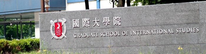 Top Korean Universities to Study Programs in English seoul national university