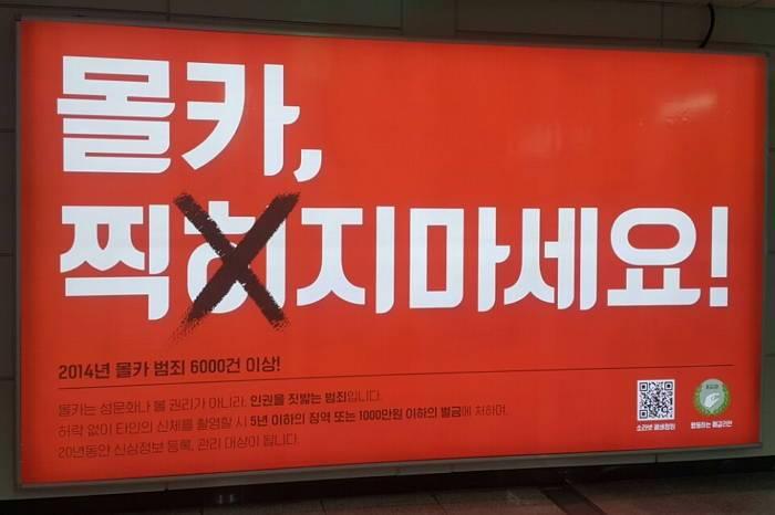 korea's radical feminism mol-ka