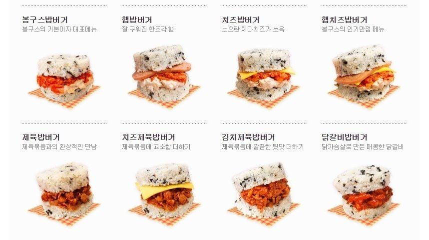 rice_burger_1024