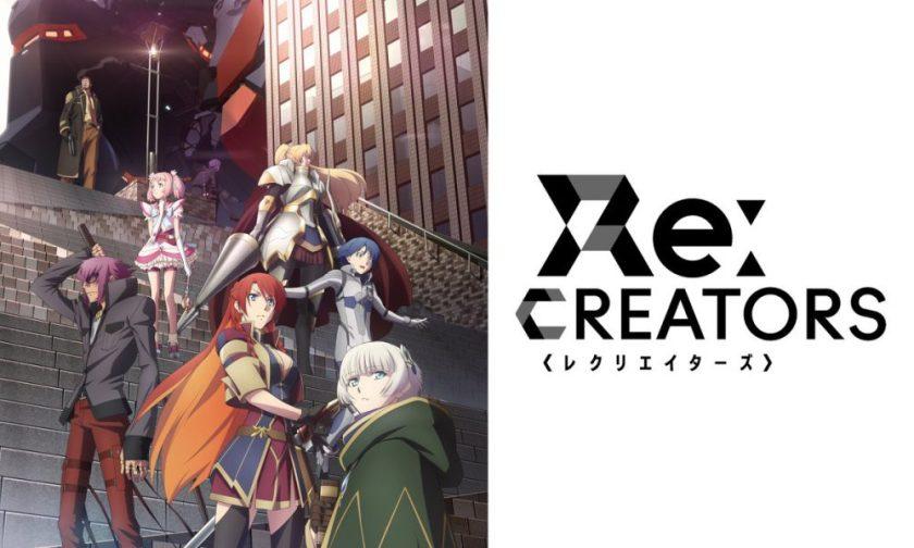 Re:CREATORS, レクリエイターズ