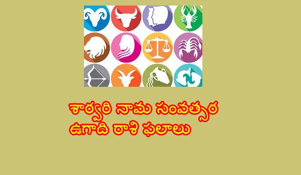 Sarvari Nama Telugu Rasi Phalalu