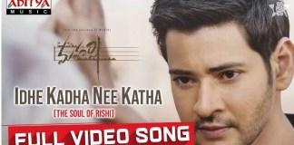 Idhe Kadha Nee Katha Song Lyrics
