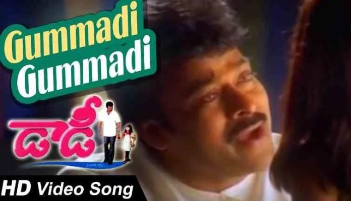 Gummadi Gummadi Song Lyrics
