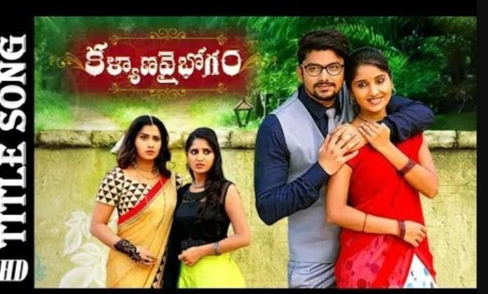 Kalyana Vaibhogam Serial Title Song Lyrics
