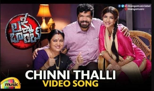 Chinni Thalli Song Lyrics
