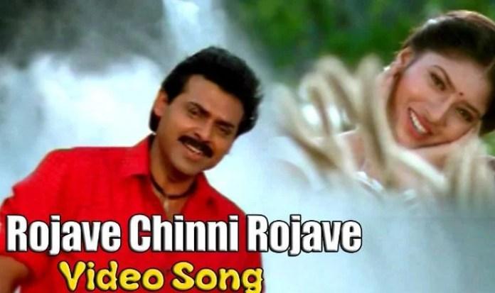 Rojave Chinni Rojave Song Lyrics