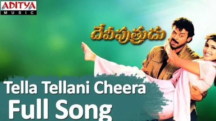 Tella Tellani Cheera Song Lyrics