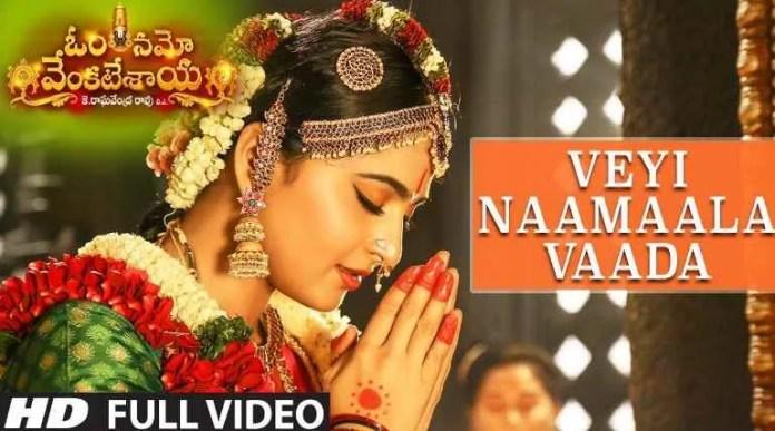 Veyi Naamaala Vaada Song Lyrics